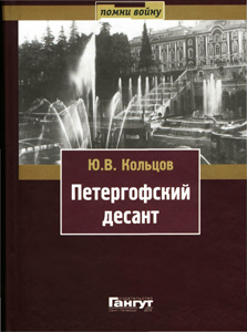 Петергофский десант